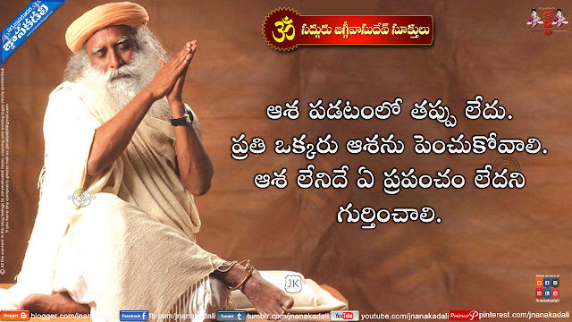 Sadguru Jaggi Vasudeav Qutoes in Telugu, Humanity Quotes By Sadguru, Jaggi Vasudeav hd wallpapers with Quotes in Telugu, Telugu Sukthulu, Telugu Quotes with hd wallpapers, Telugu motivational lines, Isha Foundation information,,all time best jaggi vasudev quotes-telugu trending sadguru quotes, isha foundation words in telugu, Nice Jaggi vasudev Telugu Quotes on Life,Telugu life Goals and Success Pictures Messages by Jaggi vasudev, Always think about your Goal Quotes Pictures, Whatsapp Jaggi vasudev Quotations in Telugu Language, Beautiful Jaggi vasudev Best Thoughts with Nice Pictures online,Choose your Life Goal Telugu Quotes by Jaggi vasudev,Successful Day Quotations and Successful Life Messages by Jaggi vasudev in Telugu Language, Top Best Telugu Jaggi vasudev Inspirational Wallpapers and Cool Messages, Daily New Day Jaggi vasudev Messages inn Telugu language,