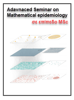 Information about The Seminar in Mathematical Epidemiology