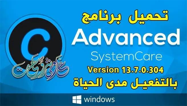 تحميل برنامج Advanced SystemCare Pro 13.7.0.304 Full Version احدث اصدار كامل بالتفعيل