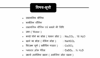 General Science PDF for RRB