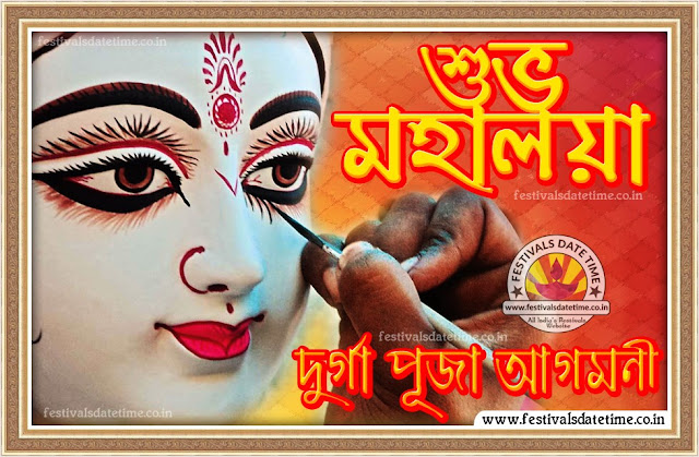 Mahalaya Bengali Wallpaper Free Download, Mahalaya Puja Free Wallpaper Download.