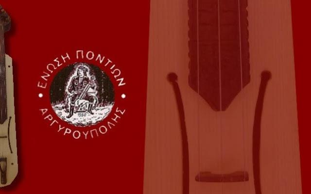 «Αργυρουπολιτών... Πορεία» από την Ένωση Ποντίων Αργυρούπολης