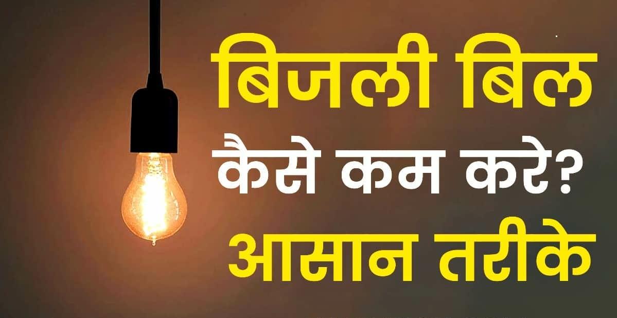 बिजली का बिल कम करने के उपाय