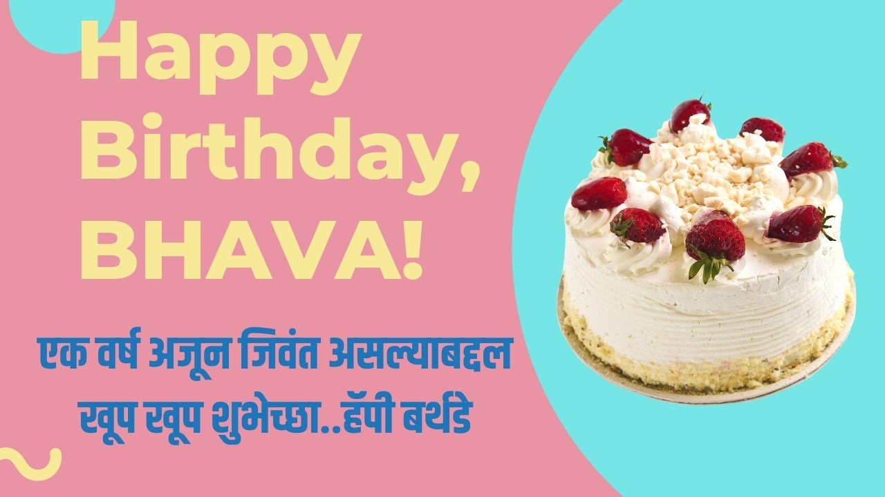 funny birthday wishes in marathi for friend