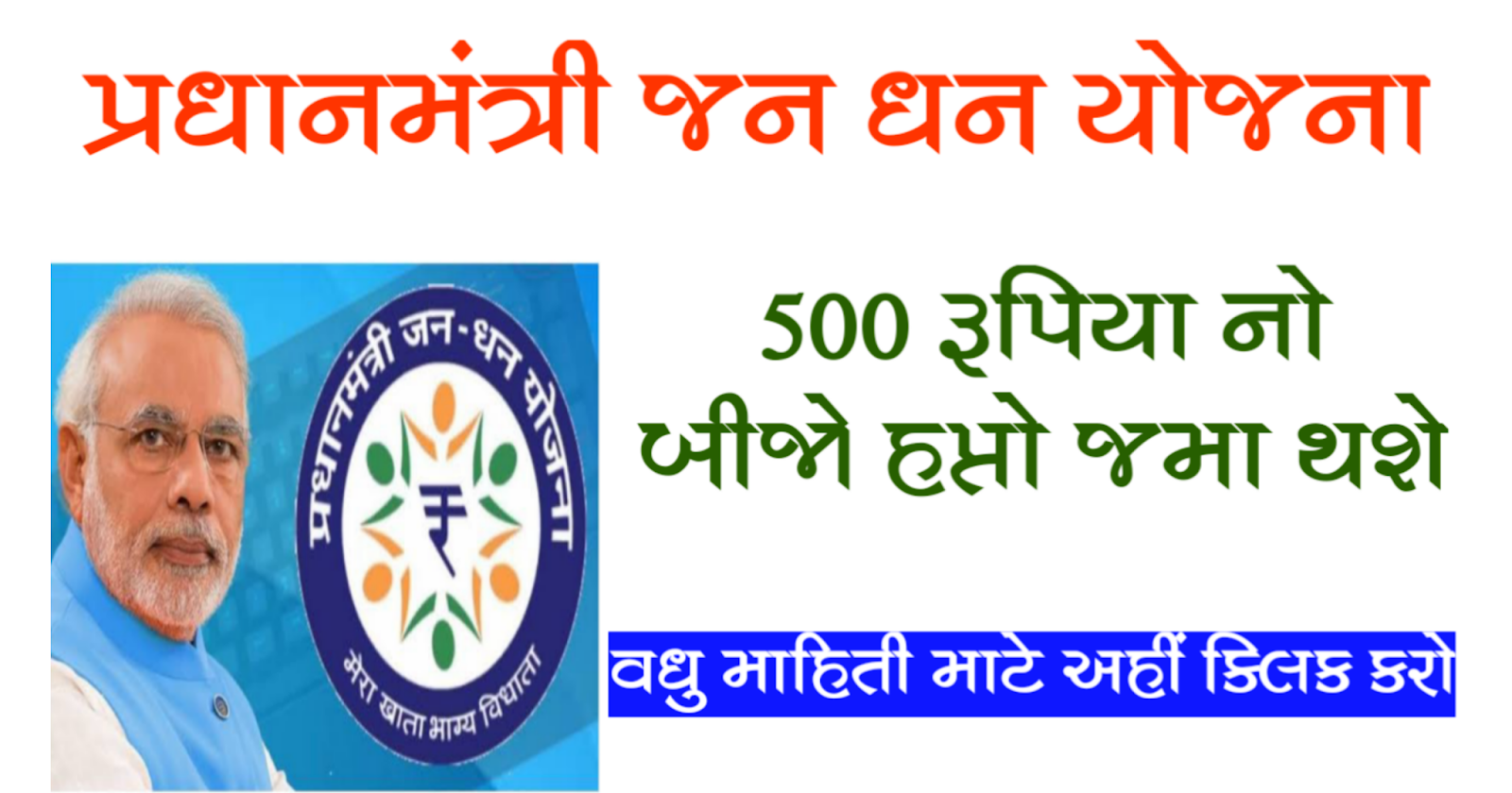The Second Installment Of A Rs 500/- Will Be Credited To The Women Pradhanmantri Jan Dhan Account Of Monday