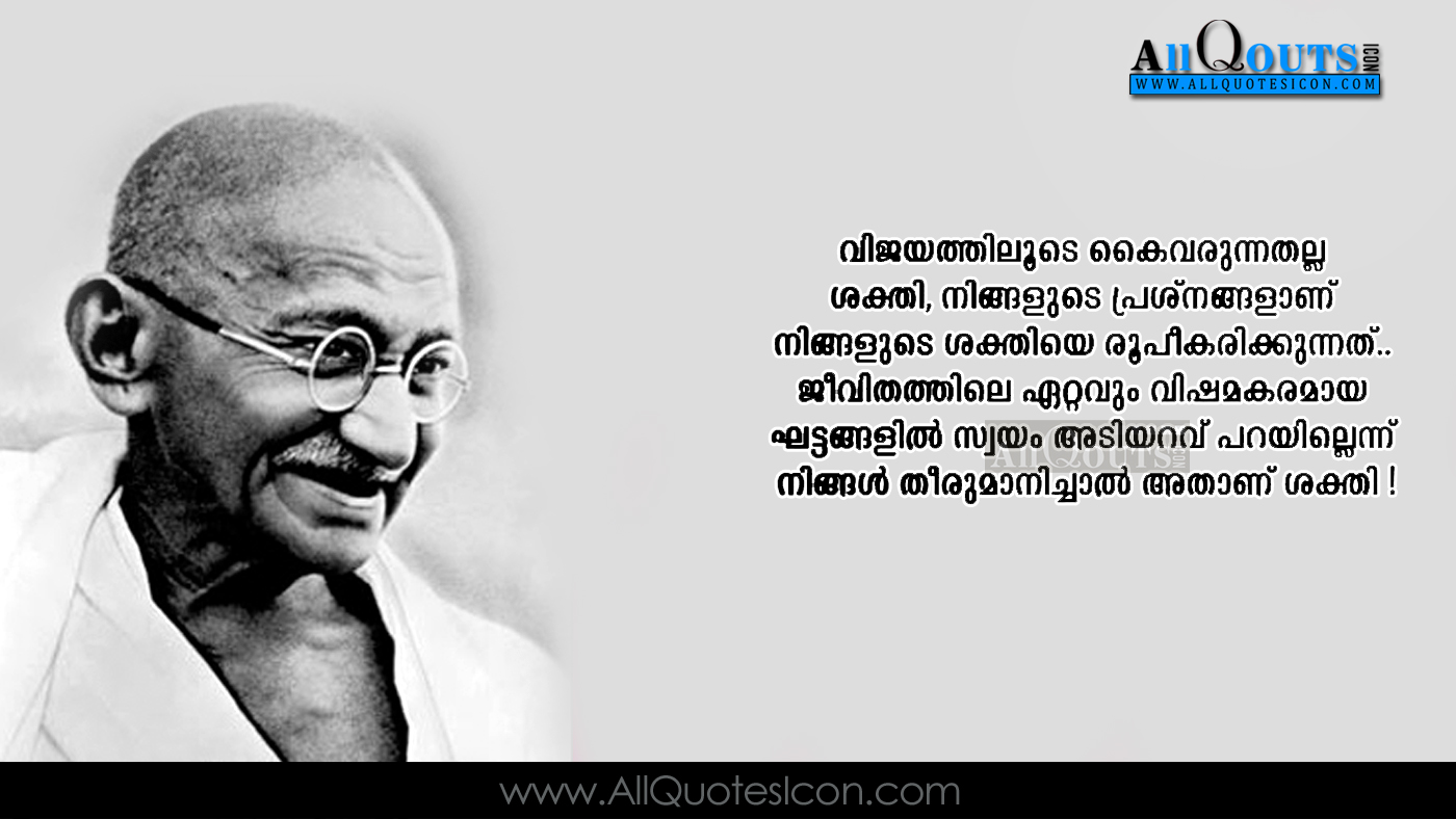 mahatma gandhi in malayalam Mahatma gandhi college, the institution dedicated to the memory of the father of the nation was established in the year 1948 by the legendary social reformer bharatha kesari sri mannathu padmanabhan it is one of the largest and oldest institutions of higher education in the capital city of the state of kerala run by the.