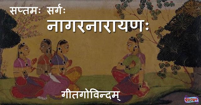 गीतगोविन्दम् सप्तमः सर्गः - नागरनारायणः