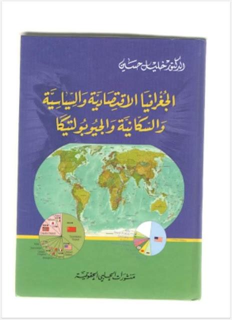 كتاب الجغرافية الاقتصادية والسكانية - خليل حسين