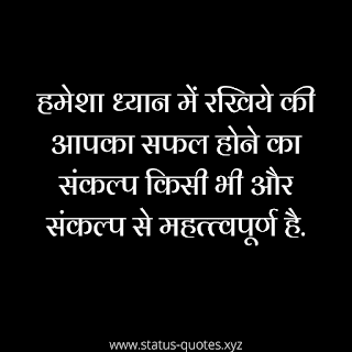 Truth Of Life Quotes in Hindi | Life quotes in Hindi