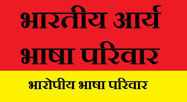 भारतीय आर्य भाषा परिवार - भारोपीय भाषा परिवार