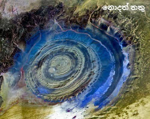 සහරාවේ ඇස (The Eye Of Sahara) 👁️💐✍️💗🤩 - Your Choice Way
