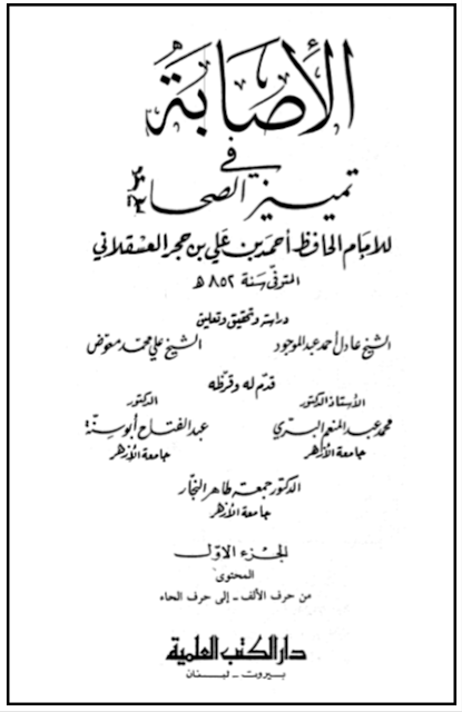 Download Kitab Kuning PDF Al-Ishobah fi Tamyizis Shahabah