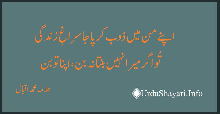 allama iqbal shayari for students - Image