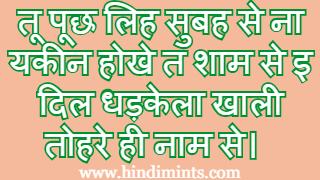 Bhojpuri Status फाड़ू भोजपुरी स्टेटस।