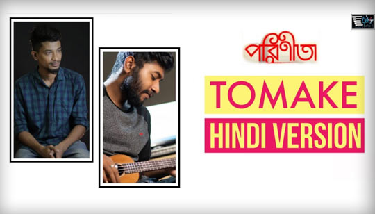 Tomake Hindi Version by Pratik Kundu Akash Chatterjee from Parineeta