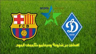 اهداف برشلونة ودينامو كييف اليوم
