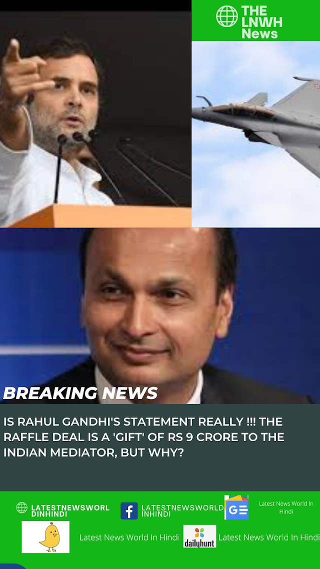 Is Rahul Gandhi's statement really !!! The raffle deal is a 'gift' of Rs 9 crore to the Indian mediator, but why?