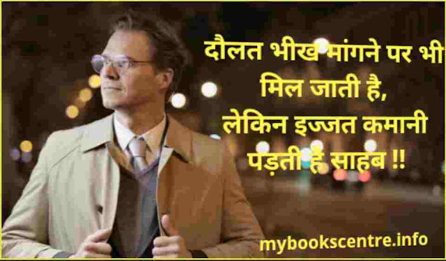 Top 10 Motivational Quotes in Hindi for heart touching