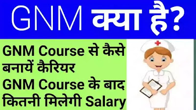 GNM Course, GNM Course Fees, GNM Course Duration, GNM कोर्स के बारे मे पूरी जानकारी, GNM Course Detail In Hindi, GNM Full Form, Best Collage Of GNM Course of Nursing, GNM Course Duration, GNM Course in Hindi, GNM Course of Nursing, Eligibilty of Gnm Course, Top Collage of Gnm in india, gnm course of nursing