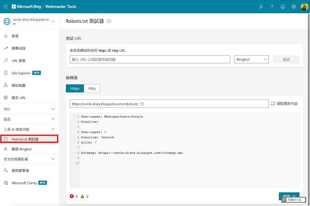 【網站 SEO】用 Webmasters Tools 提升 Yahoo、Bing 搜尋引擎中的網頁排名 (網站、部落格都適用) - Robot.txt 測試器提供了「測試 URL」和「編輯器」功能