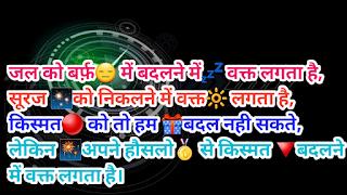 Motivational shyari , inspirational shyari,