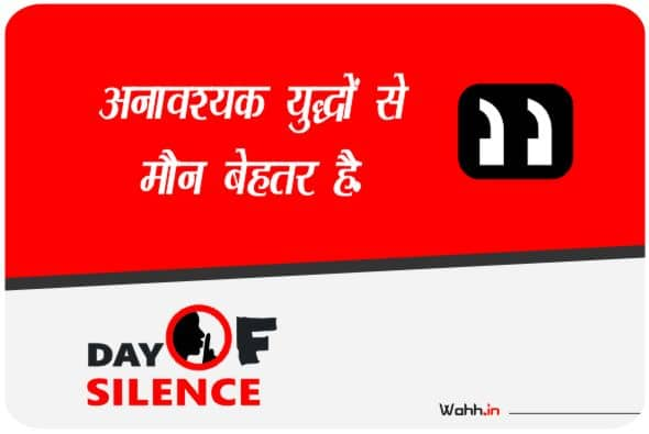 Day of Silence Quotes Hindi