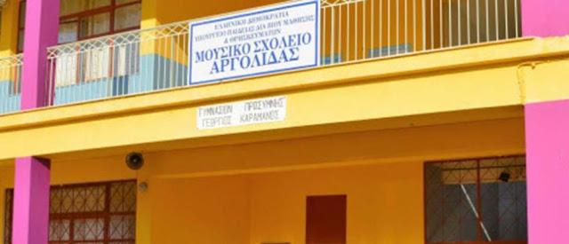 Κατανομή πόρων στο Δήμο Άργους Μυκηνών για το Μουσικό Σχολείο