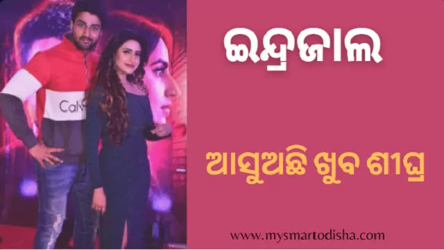Debjani Deghuria and Sambit Acharya Upcoming new Odia movie | Indrajaal