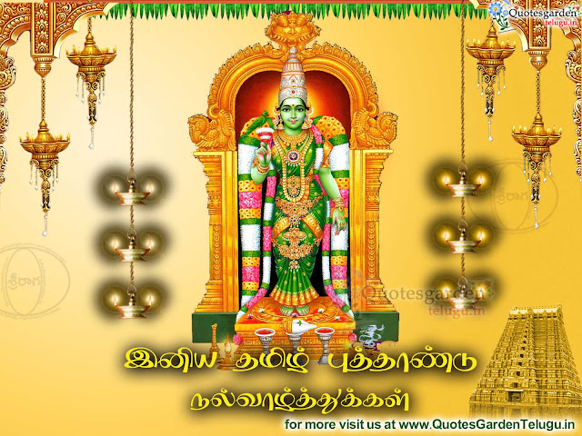 Tamil New Year Greetings wishes messages