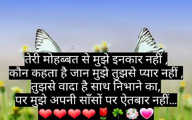 Love shayari in hindi 2020    hindi love status    हिंदी लव शायरी 2020