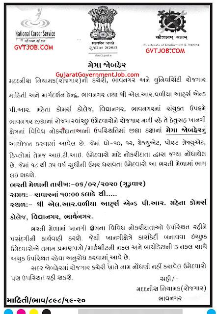 Mega Job Fair In Bhavnagar 2020