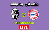مشاهدة مباراة بايرن ميونخ وفرايبورج بث مباشر اليوم السبت بتاريخ 20-06-2020 الدوري الالماني