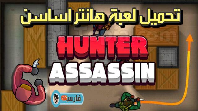 تحميل لعبة هانتر اساسين,تنزيل لعبة هانتر اساسين,رابط تحميل لعبة اساسن كريد للاندرويد,هانتر اساسين,تنزيل لعبة hunter assassin مهكرة,اساسين هانتر,تحميل لعبة,تهكير هانتر اساسين,تنزيل لعبة hunter assassin مهكرة,hunter assassin,لعبة hunter assassin مهكرة,تهكير لعبة hunter assassin,hunter assassin mod,تحميل لعبة hunter assassin,hunter assassin hack,تحميل لعبة hunter assassin مهكرة,hunter assassin mod apk,تنزيل لعبة hunter assassin,تحميل لعبة hunter assassin مهكرة v1.37.4,تحميل لعبة hunter assassin مهكرة اخر اصدار,تحميل لعبة hunter assassin متهكرة للأندرويد,تحميل لعبة assassin مهكرة,لعبة hunter assassin,hunter assassin لعبة,hunter assassin مهكرة