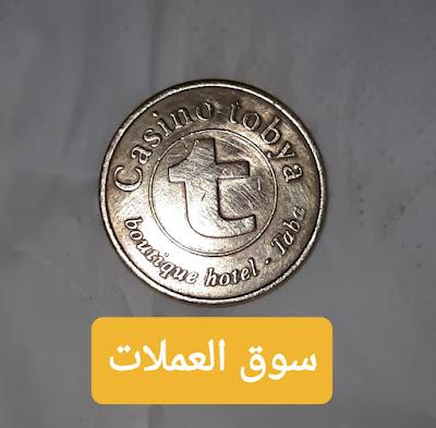 عملة معدنية تذكارية Casino tobya - boutique hotel - Taba كازينو توبيا - فندق بوتيك - طابا