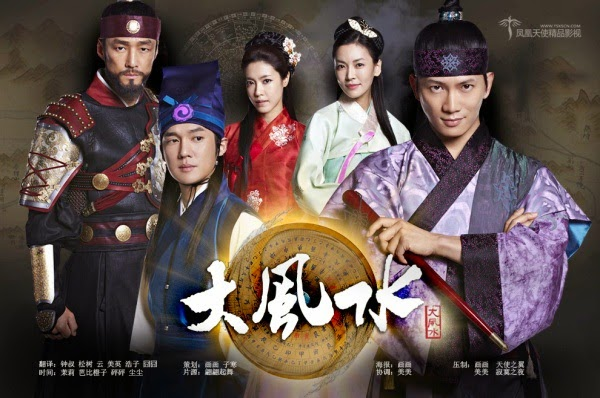 The Great Seer Ji Sun kdrama 2011, sageuk, drama withdrawal syndrome