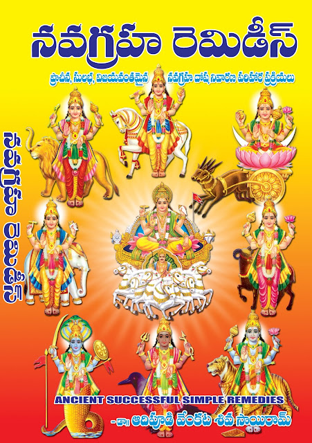 నవగ్రహ రెమెడీస్ | Navagraha Remidies |
