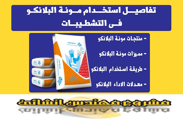 منتجات مونة البلانكو  - مميزات مونة البلانكو   - طريقة استخدام مونة البلانكو   - معدلات الاداء لمونة البلانكو