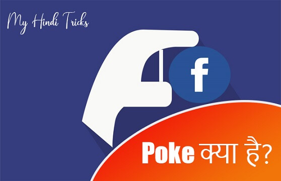 poke-meaning-in-hindi
