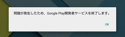 「Google Play開発者サービス」のダウングレード 1
