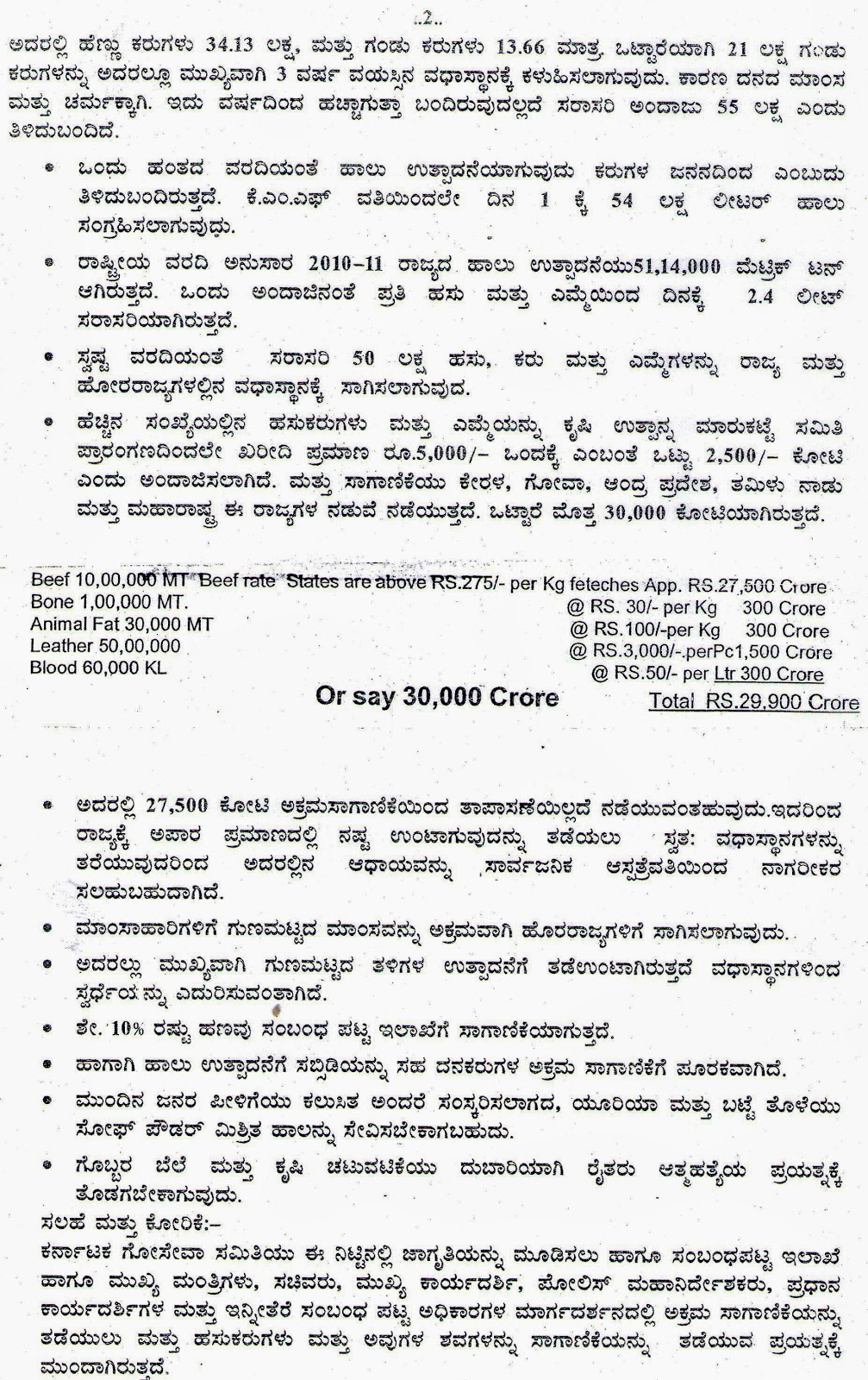 APMC Officials and Contacts   Karnataka State Goseva Ayog