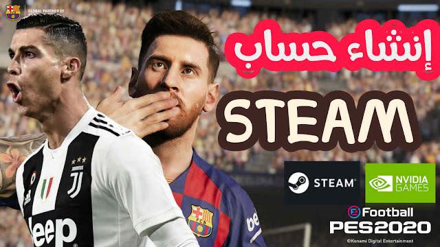 شرح كامل لطريقة فتح حساب STEAM ولعب الألعاب المدفوعة مثل PES 2020 في محاكي NVIDIA Games