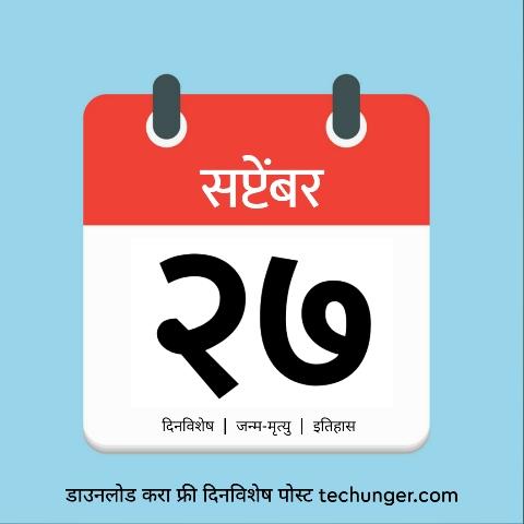 जागतिक पर्यटन दिवस | भगतसिंग जयंती | free banners