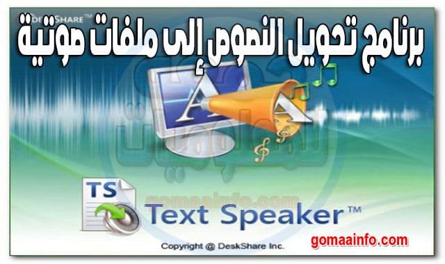 تحميل برنامج تحويل النصوص إلى ملفات صوتية | Text Speaker Multilingual