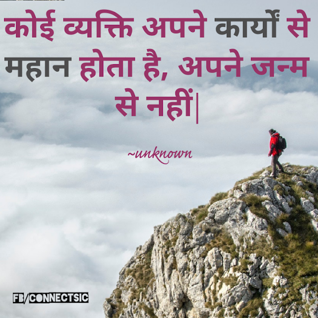 Inspirational Hindi Quote with Life, positivity