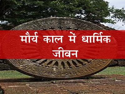 मौर्य काल में धार्मिक जीवन   Maurya Kaal Me Dharmik Jeevan