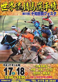 2015 Towada Horse Koma Festa Poster 平成27年十和田駒フェスタ ポスター