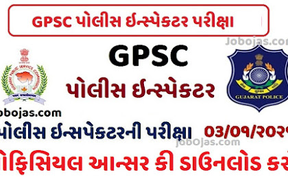 GPSC Police Inspector (PI) Prelim Exam Answer Key (03-01-2021)