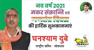 *Ad : लोकदल के राष्ट्रीय सचिव घनश्याम दुबे की तरफ से नव वर्ष 2021, मकर संक्रान्ति एवं गणतंत्र दिवस की हार्दिक बधाई*