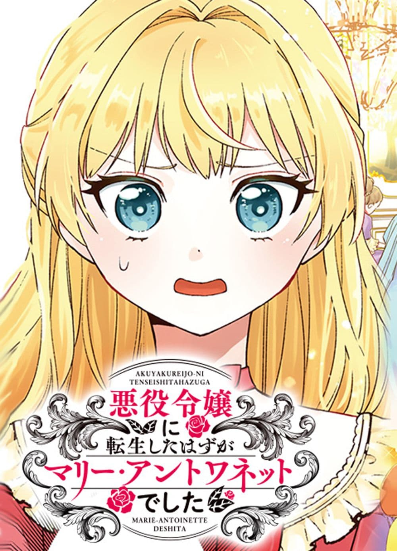 Akuyaku Reijou ni Tensei Shita hazu ga Marie Antoinette Deshita