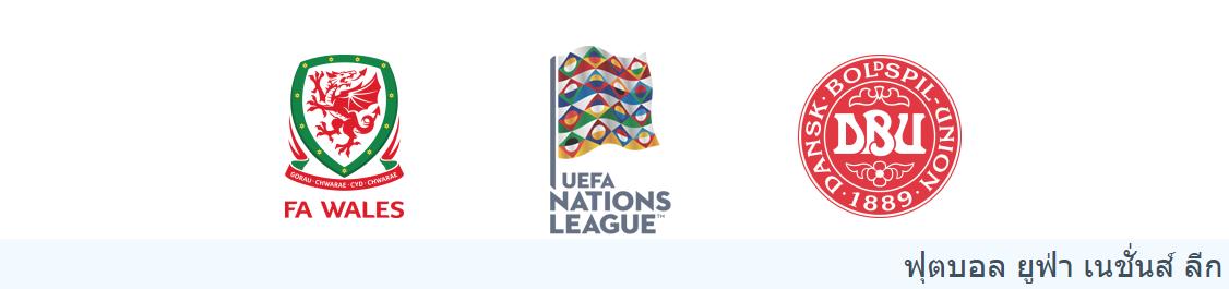 วิเคราะห์บอล ยูฟ่าเนชั่นส์ลีก ระหว่าง ทีมชาติเวลส์ vs ทีมชาติเดนมาร์ก